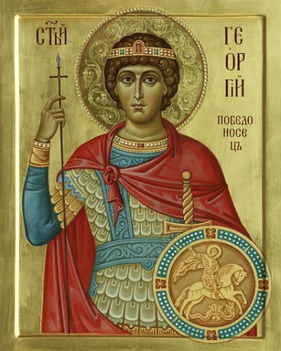 6 мая 23 апреля стст  день памяти великомученика